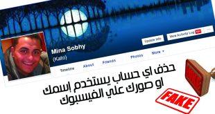 إغلاق أي حساب فيس بوك يستخدم اسمك أو صورك