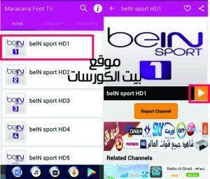 تحميل تطبيق Maracana Foot TV