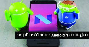 تحميل Android N