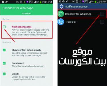 تحميل تطبيق قراءة رسائل الواتس اب دون فتحها لأي هاتف 1