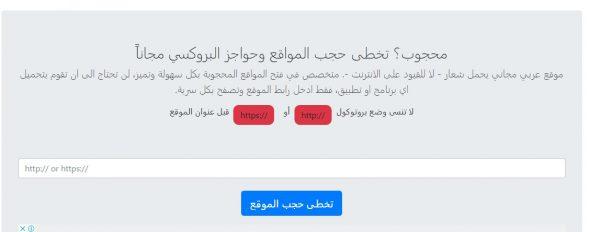 فتح حجب المواقع