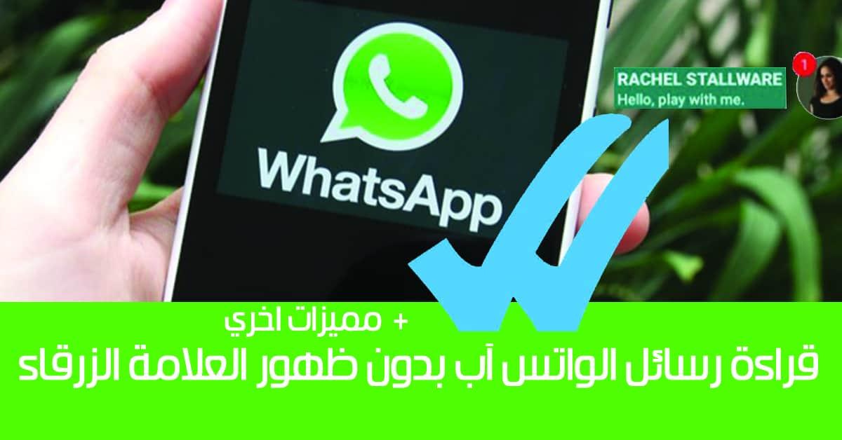 تطبيق قراءة رسائل الواتس اب دون فتحها