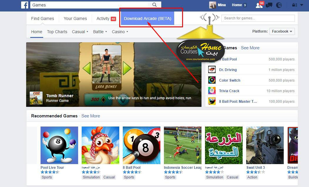 Facebook Games Arcade لتشغيل ألعاب فيس بوك على الكمبيوتر 1