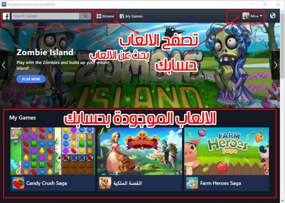 Facebook Games Arcade لتشغيل ألعاب فيس بوك على الكمبيوتر 2