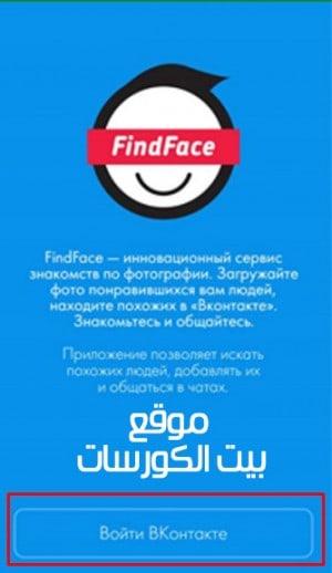 برنامج التعرف على الوجه