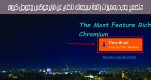 متصفح CentBrowser