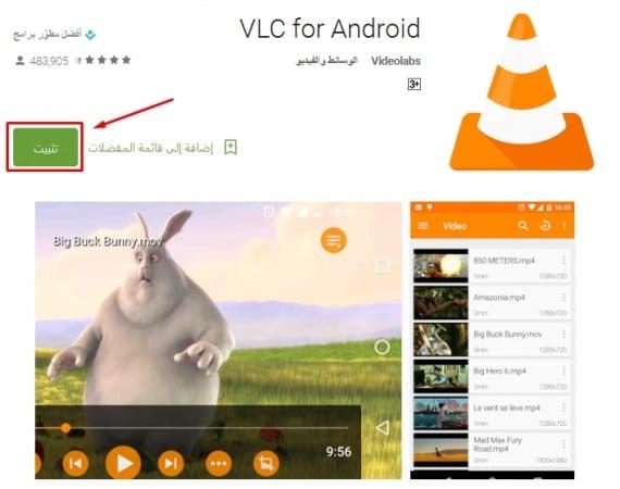 أفضل تطبيقات تشغيل الفيديو لهواتف وإجهزة الاندرويد المجانية 2