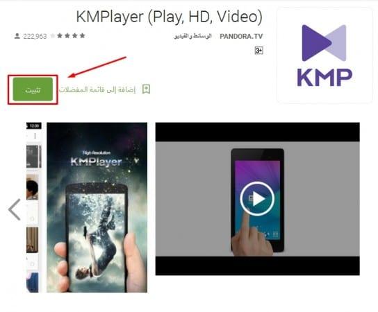 أفضل تطبيقات تشغيل الفيديو لهواتف وإجهزة الاندرويد المجانية 4