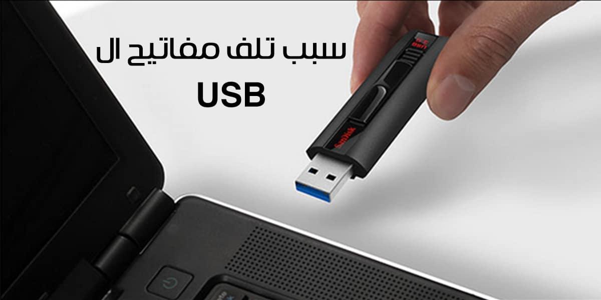أسباب تلف مفاتيح ال USB