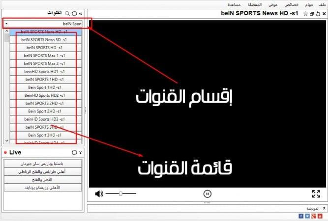 تحميل برنامج TV 3L PC لتشغيل قنوات BeIN Sports وجميع قنوات