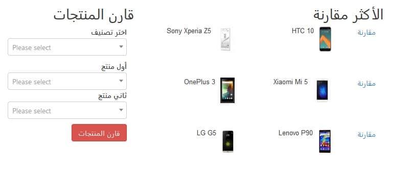 مقارنة بين إسعار وموصفات الهواتف من خلال موقع جهاز دوت تك