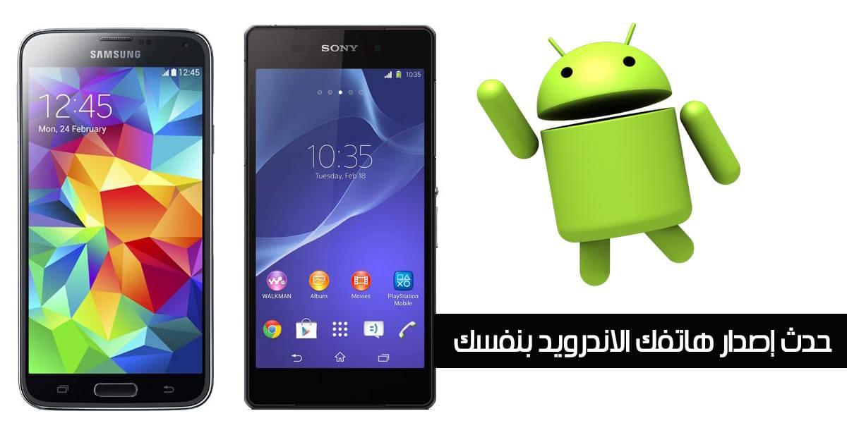 Samsony | سامسوني أفضل موقع عربي لتحميل ROMs لهواتف سوني وسامسونج