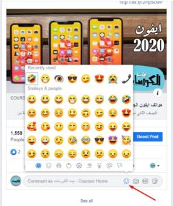 إضافة ايموشن الفيس بوك إلي التعليقات