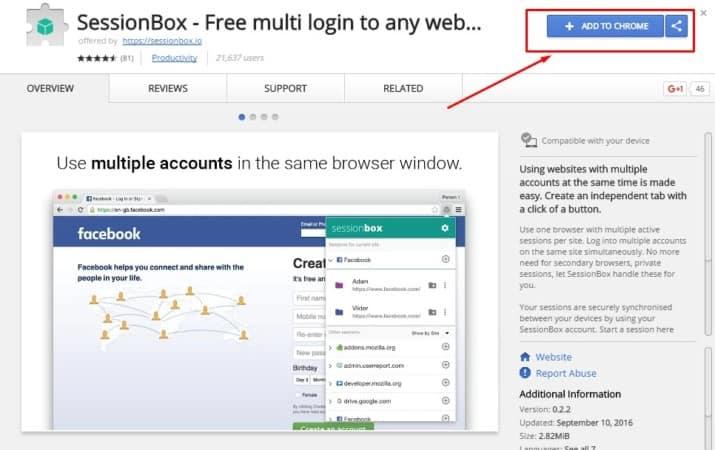إضافة SessionBox