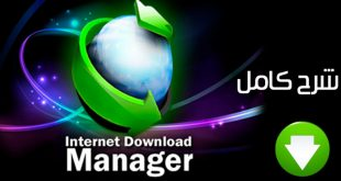 تحميل برنامج إنترنت داونلود مانجر 2019 IDM كامل عربي مجاناً 1