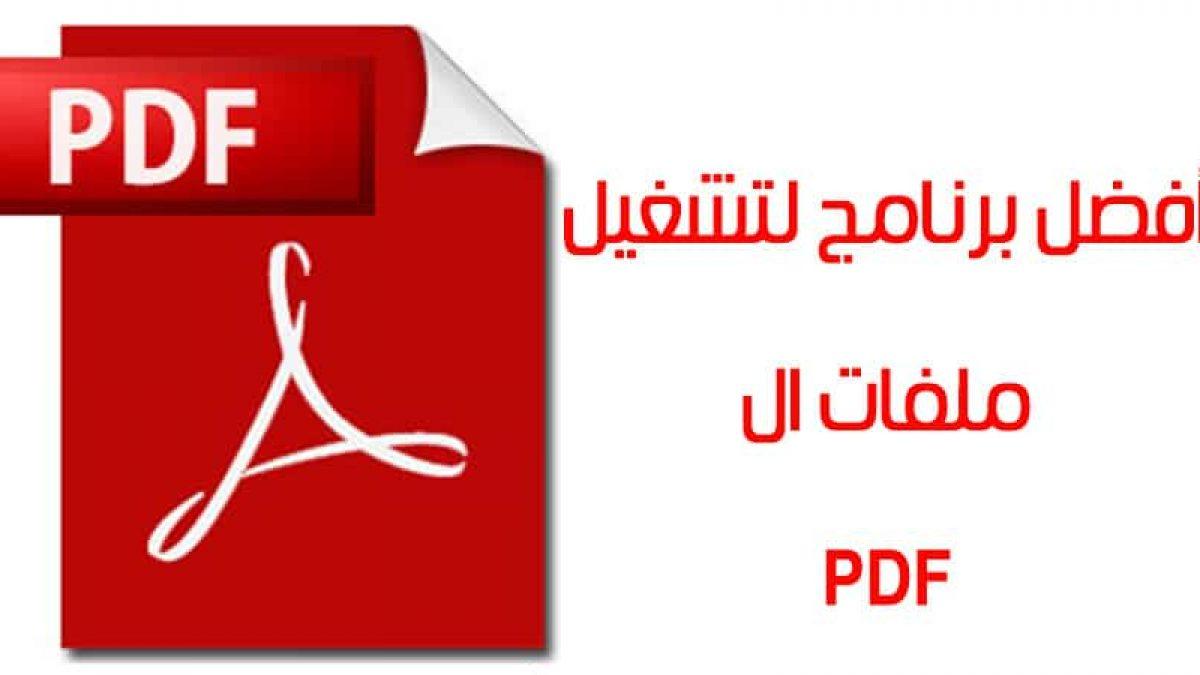تحميل برنامج Pdf 2020 عربى للكمبيوتر مجانا ويندوز 7 و 10