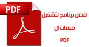 تحميل برنامج PDF 2020 عربى للكمبيوتر مجاناً ويندوز 7 و 10 وللاندرويد 1