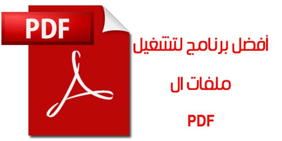 تحميل برنامج PDF 2019 عربي للكمبيوتر