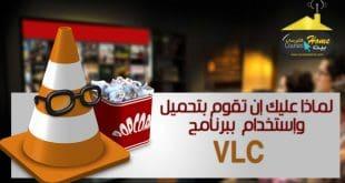 تحميل مشغل فيديو VLC 2020 للكمبيوتر مجاني و برابط مباشر 1