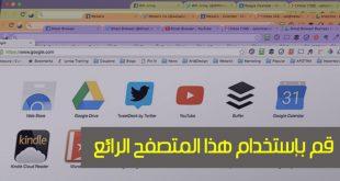 تحميل Ghost Browser المتصفح الشبح مجاناً برابط مباشر 1