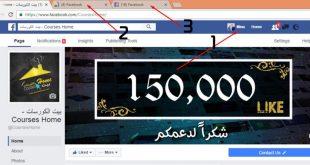 طريقة جديدة لفتح عدد لا نهائي من حسابات الفيسبوك علي متصفح واحد فقط 1