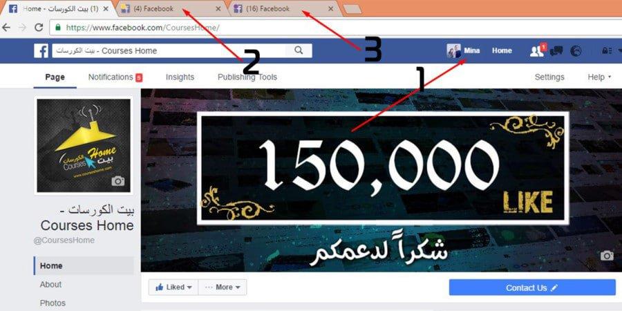 كيفية فتح اكثر من حساب فيس بوك على متصفح واحد