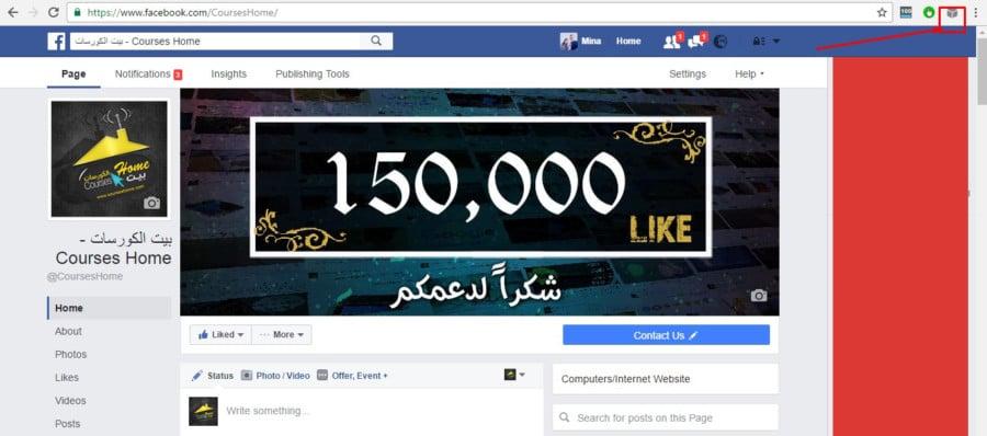 فتح أكثر من حساب فيس بوك علي جوجل كروم