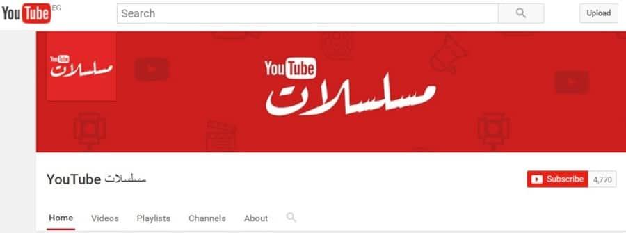 قناة يوتيوب مسلسلات