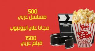 قناتان علي اليوتيوب لمشاهدة أكثر من 1500 فيلم و 500 مسلسل عربي مجاناً 1