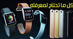 مُلخص مؤتمر Apple لطرح iPhone 7 و iPhone 7 Plus و Apple Watch Series 2