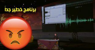 خطير جداً : برنامج جديد من Adobe لتزوير الأصوات وسيكون بإستطاعتك تزوير صوت أي شخص 1