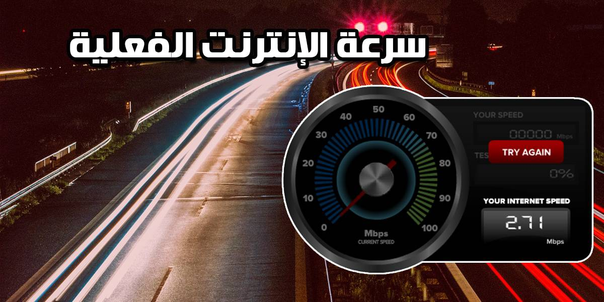 قياس سرعة النت internet speed