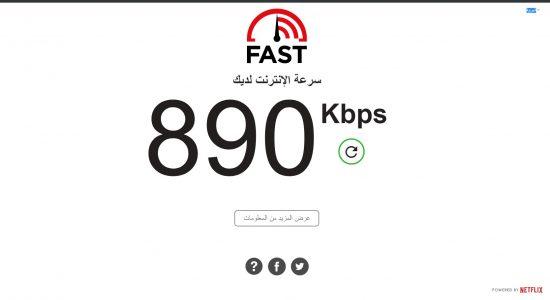 موقع Fast لقياس سرعة الإنترنت