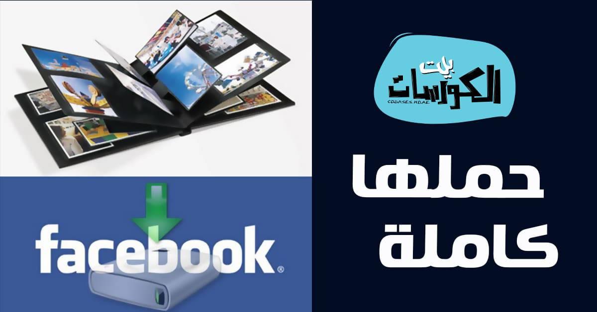 تحميل الصور من الفيس بوك دفعة واحدة