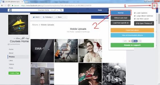 تحميل صور صفحات فيس بوك
