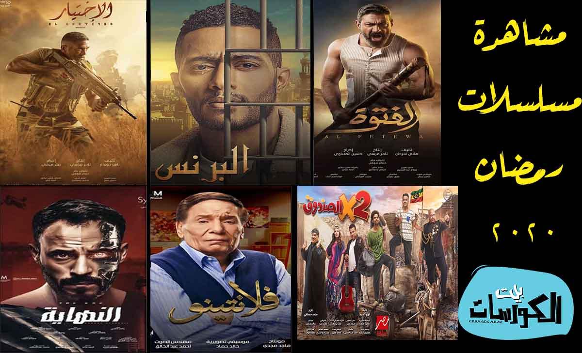 مشاهدة مسلسلات رمضان 2020
