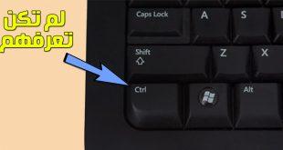 استخدامات مفتاح Ctrl