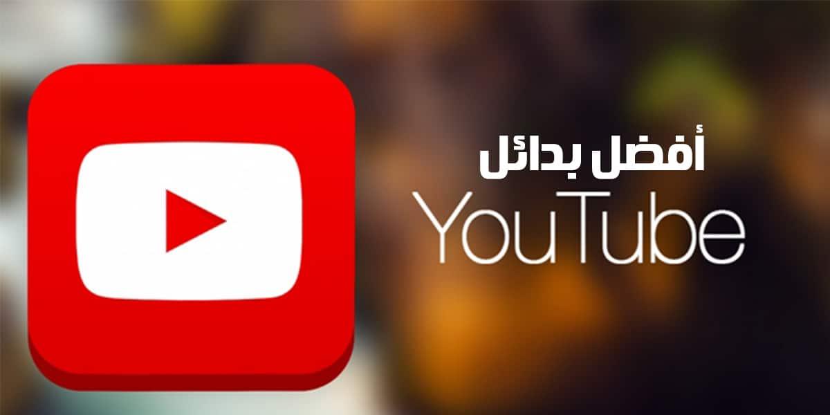 بدائل يوتيوب