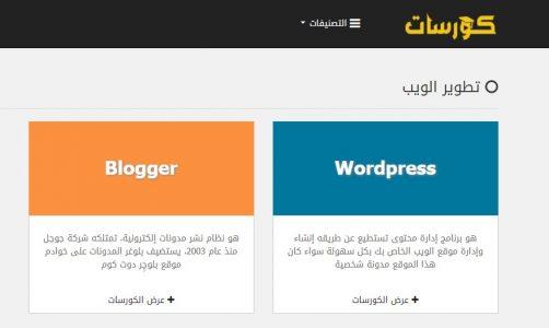 تعلم كيفية إنشاء المواقع