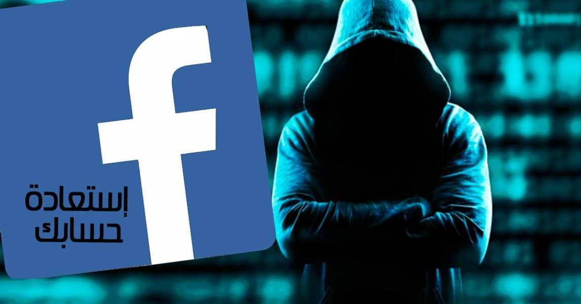 طريقة استرجاع حساب الفيس بوك المسروق في دقائق معدودة مجربة 100