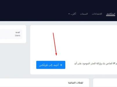 تنزيل إضافات فتح المواقع المحجوبة 2019