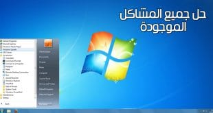 إصلاح ويندوز 7 بضغطة زر واحدة من خلال برنامج FixWin