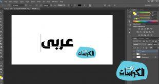 الكتابة باللغة العربية في فوتوشوب