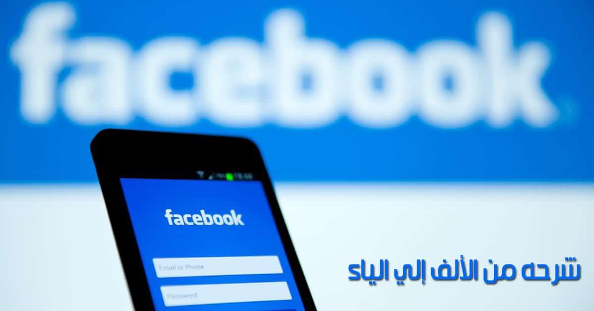 تنزيل فيس بوك 2018 وشرح كيفية استخدامه من الألف إلي الياء