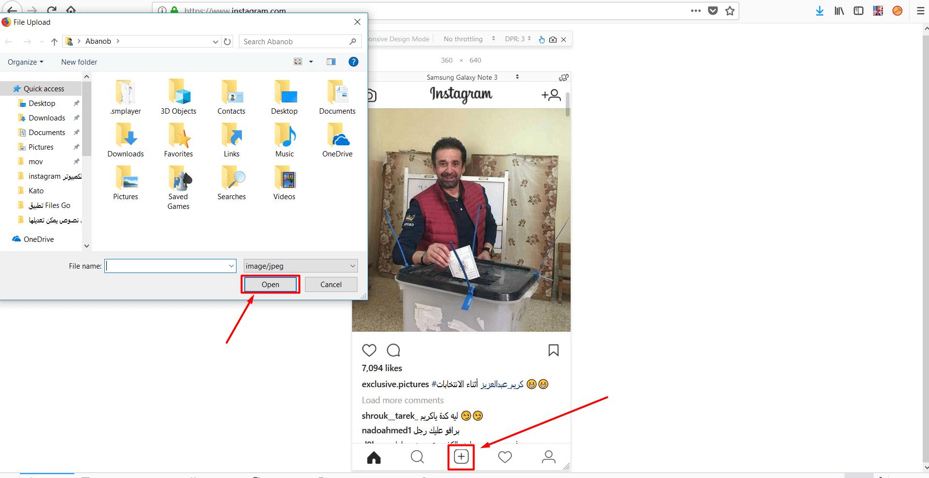 كيفية تحويل الكمبيوتر إلي هاتف لـ رفع الصور Instagram علي انستقرام