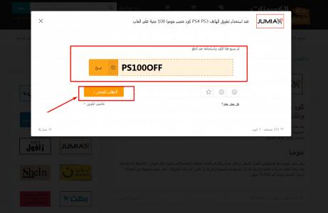 أفضل خصومات الالكترونية بالوطن العربي