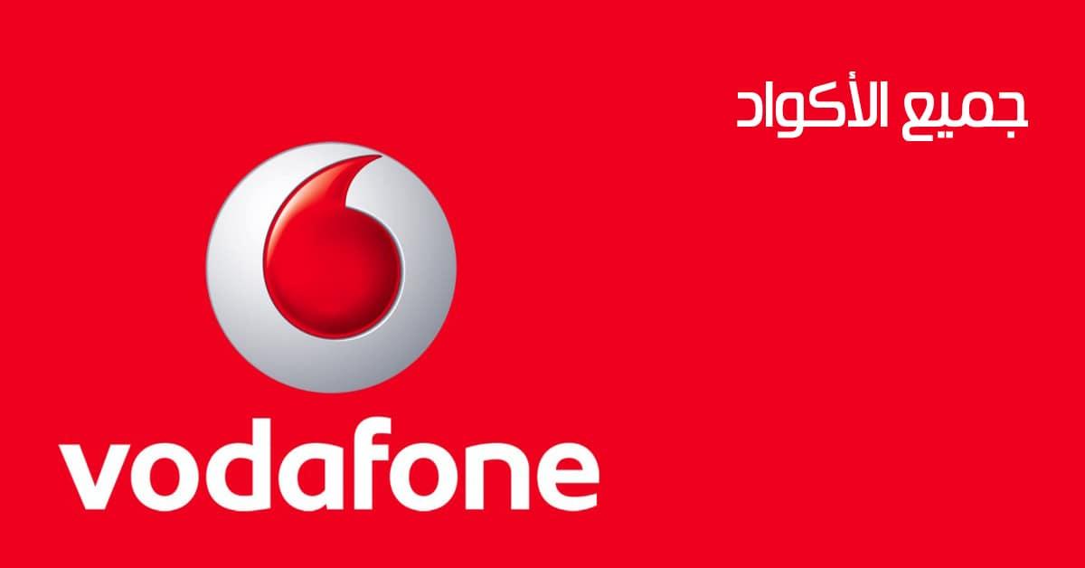 أكواد فودافون الجديدة - جميع إختصارات شبكة Vodafone الكاملة 2018