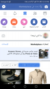 إضافة facebook Marketplace