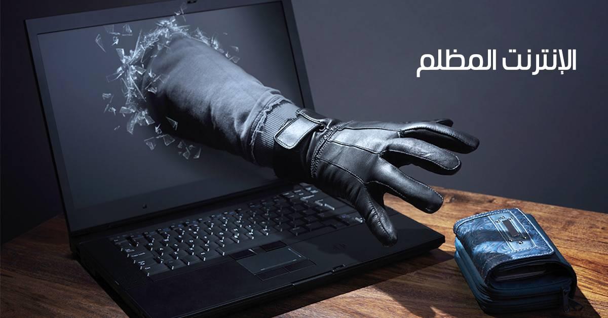الإنترنت المظلم | Dark Web ما هو ؟ وما هي طريقة الدخول إليه ؟