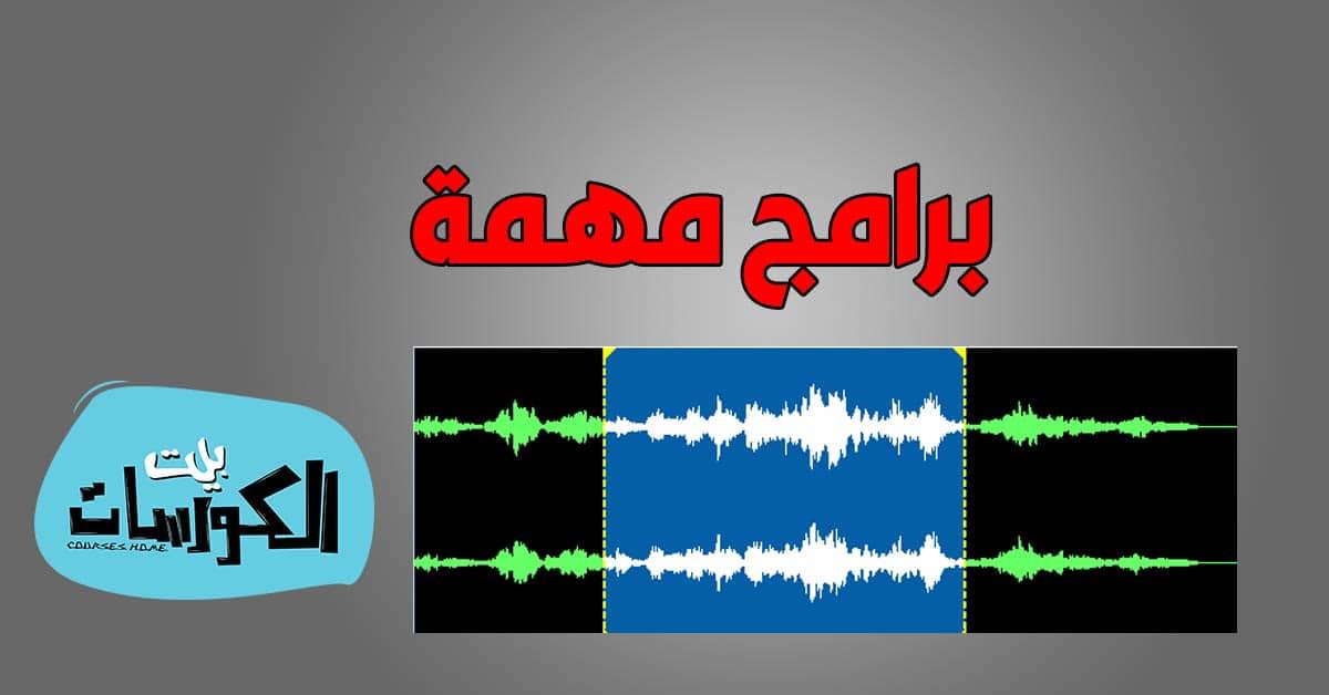برنامج قص الصوت